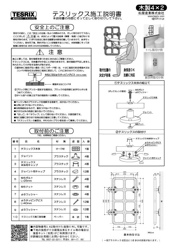 テスリックス施工説明書(4×2)木製