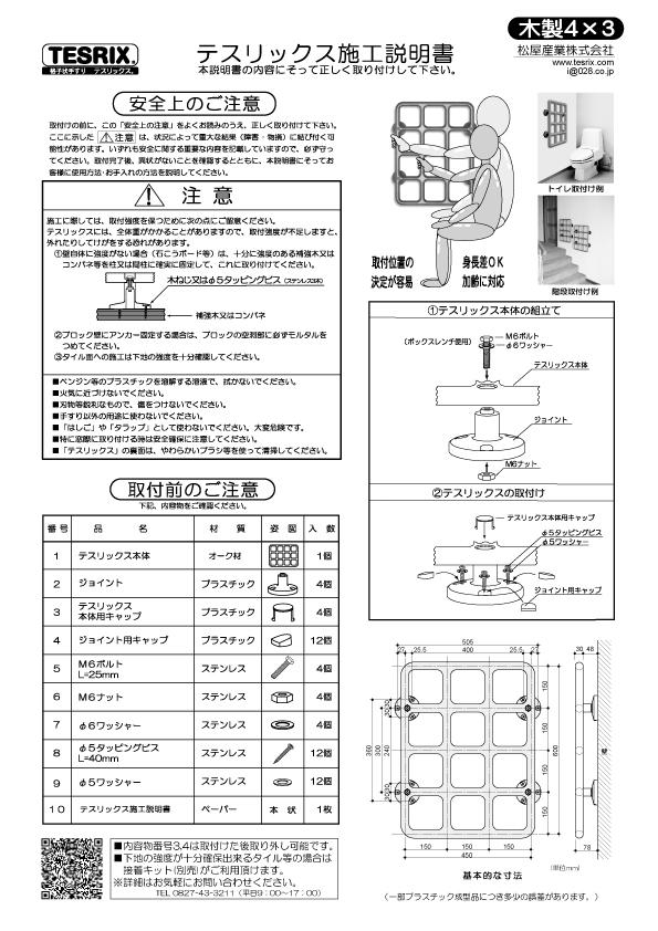 テスリックス施工説明書(4×3)木製