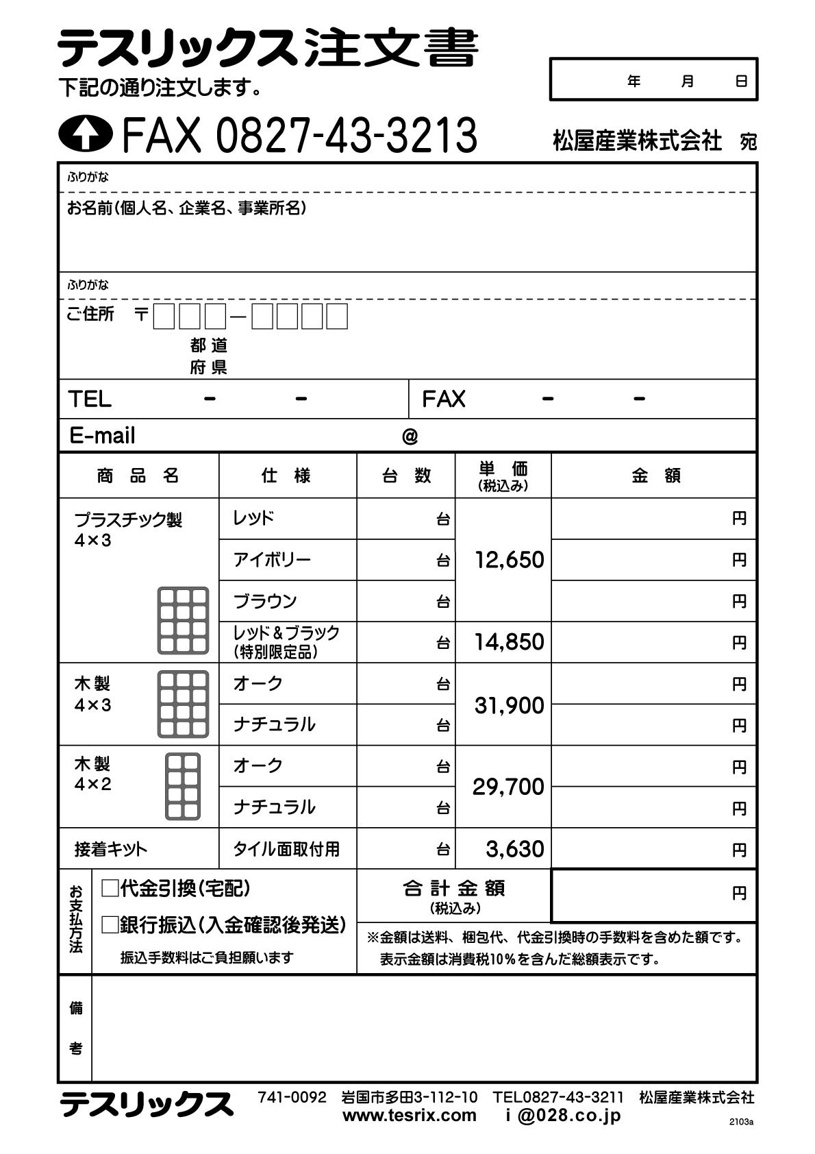 テスリックス注文書(FAX用)