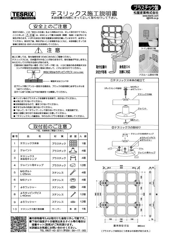 テスリックス施工説明書(4×3)プラスチック製